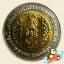 เหรียญ 10 บาท ครบ 150 ปี แห่งวันพระบรมราชสมภพ รัชกาลที่ 5 thumbnail 1