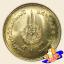 เหรียญ 5 บาท ครบ 200 ปี สมโภชกรุงรัตนโกสินทร์ thumbnail 1