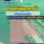 แนวข้อสอบเจ้าพนักงานพัสดุ กรมทรัพยากรน้ำ NEW thumbnail 1