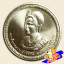 เหรียญ 20 บาท เฉลิมพระชนมพรรษา ครบ 75 พรรษา พระบรมราชินีนาถ thumbnail 2
