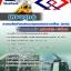 รวมแนวข้อสอบเศรษฐกร รฟม. การรถไฟฟ้าขนส่งมวลชนแห่งประเทศไทย NEW thumbnail 1