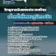 แนวข้อสอบ เจ้าหน้าที่แผนภูมิการบิน กรมวิทยุการบินแห่งประเทศไทย NEW thumbnail 1