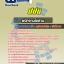 แนวข้อสอบพนักงานไต่สวน ปปช. สำนักงานคณะกรรมการป้องกันและปราบปรามการทุจริต NEW thumbnail 1