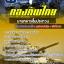 แนวข้อสอบนายททหารชั้นประทวน กองบัญชาการกองทัพไทย NEW thumbnail 1