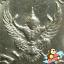 เหรียญ 5 บาท ครุฑพ่าห์ พุทธศักราช 2515 (ครุฑเก้าเหลี่ยม | พระเศียรใหญ่) thumbnail 3
