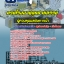 แนวข้อสอบผู้ควบคุมมลพิษทางน้ำ กรมโรงงานอุตสาหกรรม NEW thumbnail 1
