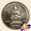 เหรียญ 20 บาท ครบ 100 ปี โรงเรียนเพาะช่าง thumbnail 1