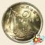 เหรียญ 1 บาท เรือพระที่นั่งสุพรรณหงส์ พุทธศักราช 2520 (ภู่ยาว) thumbnail 1