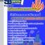 รวมแนวข้อสอบนักวิชาการคอมพิวเตอร์ สำนักงานปลัดกระทรวงพลังงาน NEW thumbnail 1