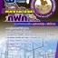 รวมแนวข้อสอบพนักงานช่างโยธา กฟภ. การไฟฟ้าส่วนภูมิภาค NEW thumbnail 1