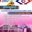 รวมแนวข้อสอบเลขานุการ รฟม. การรถไฟฟ้าขนส่งมวลชนแห่งประเทศไทย NEW thumbnail 1