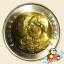 เหรียญ 10 บาท ครบ 100 ปี กรมทหารม้าที่ 1 รักษาพระองค์ฯ thumbnail 2