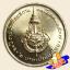 เหรียญ 2 บาท ครบ 60 ปี ราชบัณฑิตยสถาน thumbnail 1