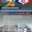 รวมแนวข้อสอบพนักงานตรวจสอบ รฟม. การรถไฟฟ้าขนส่งมวลชนแห่งประเทศไทย thumbnail 1