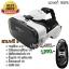 แว่นVR Cardboard รุ่น BOBO VR Z4 ของแท้ รุ่นใหม่ล่าสุด [สีขาว White-Edition] thumbnail 1
