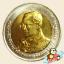 เหรียญ 10 บาท พระราชพิธีมหามงคลเฉลิมพระชนมพรรษา ครบ 80 พรรษา รัชกาลที่ 9 thumbnail 2