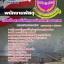 รวมแนวข้อสอบพนักงานพัสดุ กรมสื่อสารอีเล็คทรอนิกส์ทหารอากาศ NEW thumbnail 1