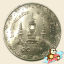 เหรียญ 10 บาท ฉลองพระชนมายุ ครบ 80 พรรษา สมเด็จย่า thumbnail 1
