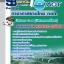 รวมแนวข้อสอบวิศวกร 3-4 (วิศวกรรมโยธา) บริษัทการท่าอากาศยานไทย ทอท AOT thumbnail 1
