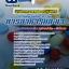 แนวข้อสอบ นักวิชาการอาหารและยาปฏิบัติการ สำนักงานคณะกรรมการอาหารและยา อย. NEW thumbnail 1