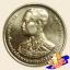 เหรียญ 2 บาท ครบ 100 ปี แห่งวันพระราชสมภพ รัชกาลที่ 7 thumbnail 2