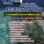 แนวข้อสอบ ช่างซ่อมเครื่องปรับอากาศและความเย็น สำนักงานปลัดกระทรวงกลาโหม NEW thumbnail 1