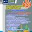 รวมแนวข้อสอบนักวิชาการพลังงาน กรมพัฒนาพลังงานทดแทนและอนุรักษ์พลังงาน NEW thumbnail 1