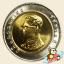 เหรียญ 10 บาท วัดอรุณราชวราราม พุทธศักราช 2548 thumbnail 2