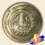 เหรียญ 20 บาท ครบ 120 ปี กระทรวงการต่างประเทศ thumbnail 1