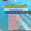 แนวข้อสอบพนักงานวัดระดับน้ำ กรมทรัพยากรน้ำ NEW thumbnail 1