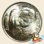 เหรียญ 10 บาท ครบ 72 ปี ธนาคารออมสิน thumbnail 2