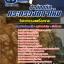 แนวข้อสอบ วิศวกรรมเครื่องกล สำนักปลัดกระทรวงกลาโหม NEW thumbnail 1