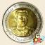 เหรียญ 10 บาท ครบ 150 ปี แห่งวันประสูติองค์เสนาบดี กระทรวงพระคลังมหาสมบัติ thumbnail 2