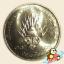 เหรียญ 10 บาท ครบ 36 พรรษา สมเด็จพระบรมโอรสาธิราชฯ thumbnail 1