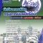 รวมแนวข้อสอบนักวิชาการพัสดุ กรมการบินพลเรือน NEW thumbnail 1
