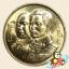 เหรียญ 10 บาท ครบ 80 ปี กำเนิดลูกเสือไทย thumbnail 2