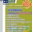 รวมแนวข้อสอบนักวิเทศสัมพันธ์ สำนักงานปลัดกระทรวงพลังงาน NEW thumbnail 1
