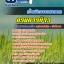 แนวข้อสอบเจ้าพนักงานการเกษตร กรมการข้าว NEW thumbnail 1
