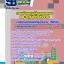 แนวข้อสอบนายช่างเทคนิคปฏิบัติงาน ไฟฟ้า กรมพัฒนาพลังงานทดแทนและอนุรักษ์พลังงาน NEW thumbnail 1