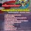 รวมแนวข้อสอบพนักงานบริการ ยศ.ทร. กรมยุทธศึกษาทหารเรือ NEW thumbnail 1