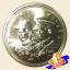เหรียญ 50 บาท ครบ 100 ปี โรงเรียนนายเรือ thumbnail 2