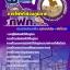รวมแนวข้อสอบการไฟฟ้าส่วนภูมิภาค กฟภ. NEW thumbnail 1