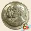 เหรียญ 10 บาท ครบ 100 ปี การฝึกหัดครูไทย thumbnail 2