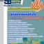 รวมแนวข้อสอบนักจัดการงานทั่วไป สำนักงานปลัดกระทรวงพลังงาน NEW thumbnail 1