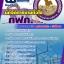 รวมแนวข้อสอบนักจัดการงานทั่วไป กฟภ. การไฟฟ้าส่วนภูมิภาค NEW thumbnail 1