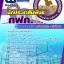 รวมแนวข้อสอบนักประชาสัมพันธ์ กฟภ. การไฟฟ้าส่วนภูมิภาค NEW thumbnail 1