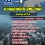 แนวข้อสอบกรมยุทธศึกษาทหารบก สายงานทั่วไป ยศ.ทบ. NEW thumbnail 1