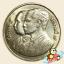 เหรียญ 10 บาท ครบ 100 ปี กระทรวงยุติธรรม thumbnail 2