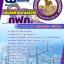 รวมแนวข้อสอบนักบริหารงานทั่วไป กฟภ. การไฟฟ้าส่วนภูมิภาค NEW thumbnail 1