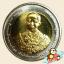 เหรียญ 10 บาท ครบ 100 ปี โรงเรียนเสนาธิการทหารบก (ยกถุง) thumbnail 3